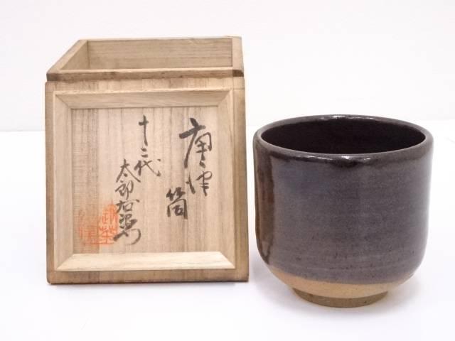 唐津焼 十二代中里太郎右衛門窯造 筒茶碗【中古】【道】 宗sou