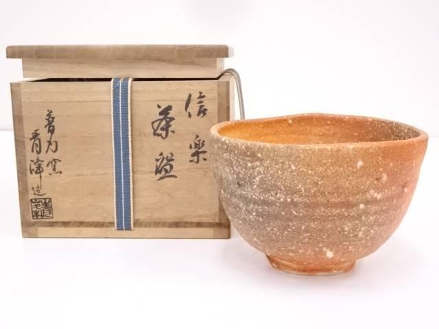 信楽焼 青峰造 茶碗【中古】【道】 宗sou
