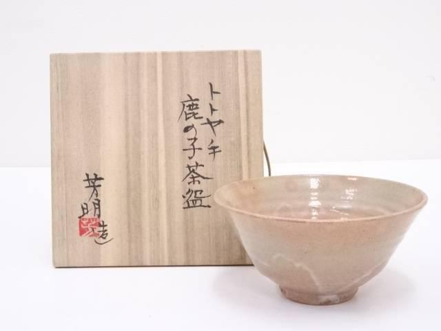 宗正芳明造 トトヤ手鹿の子茶碗【中古】【道】 宗sou