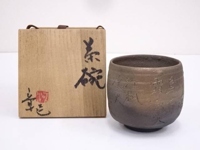 作家物 焼締漢詩彫茶碗【中古】【道】 宗sou