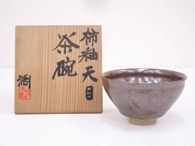 京焼 近藤濶造 柿釉天目茶碗【中古】【道】 宗sou