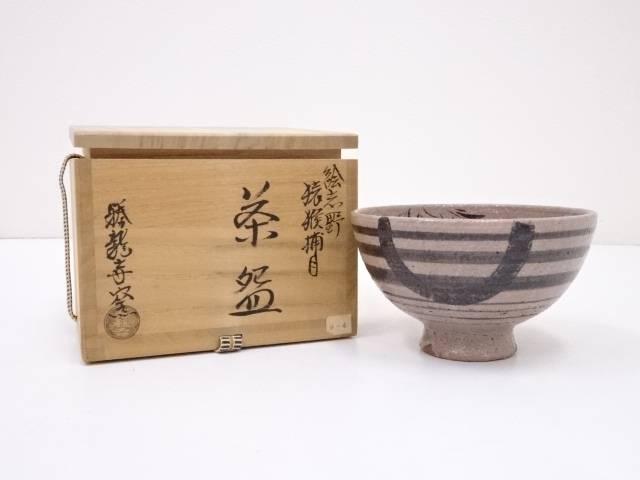 勝龍寺窯造 絵志野猿猴捕月茶碗【中古】【道】 宗sou