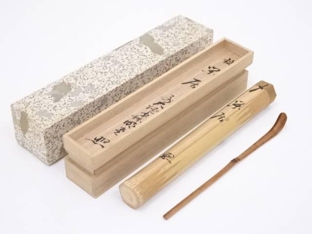 竹茶杓(銘:閑居)(前大徳寺横井明堂書付)【中古】【道】 宗sou