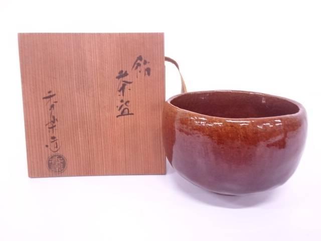 楽焼 香楽造 飴釉茶碗【中古】【道】 宗sou