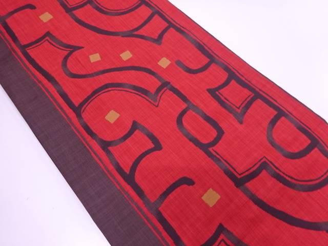 木屋太製 縞に抽象模様織出し袋帯【リサイクル】【中古】【着】 宗sou