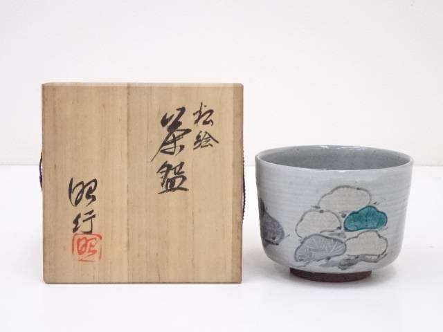 昭行造 松絵茶碗【中古】【道】 宗sou