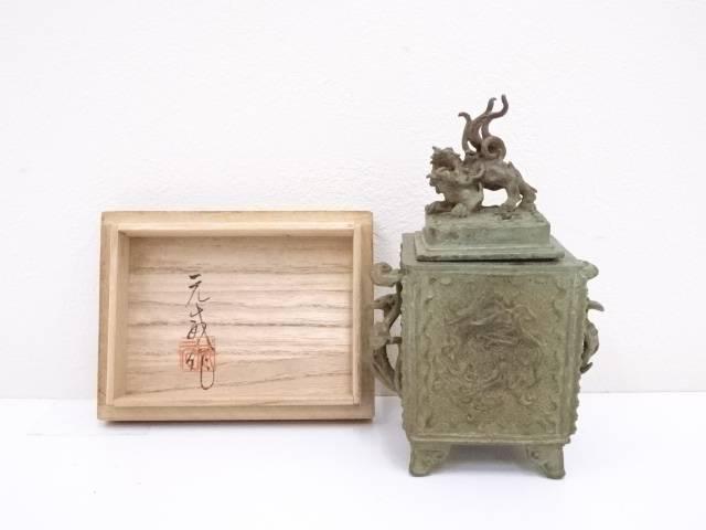 元威造 鋳銅香炉【中古】【道】 宗sou