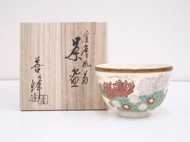 京焼 上山善峰造 薩摩風菊茶碗【中古】【道】 宗sou