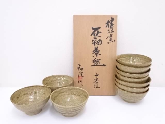 猿投窯 山田和俊造 灰釉数茶碗10客【中古】【道】 宗sou