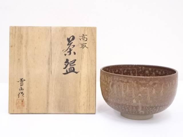 高取焼 鬼丸雪山造 茶碗【中古】【道】 宗sou