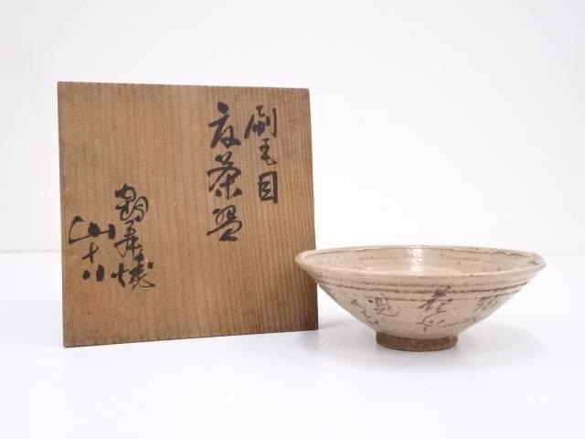 古物 山古造 刷毛目茶碗【中古】【道】 宗sou
