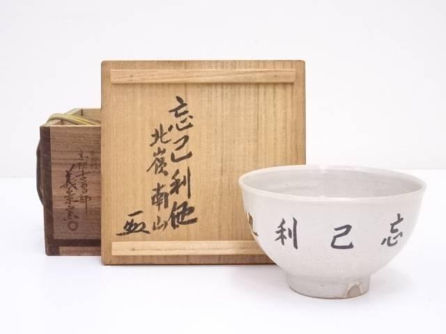 古曽部焼 義崇窯造 茶碗【中古】【道】 宗sou