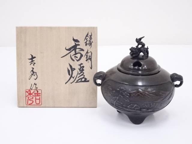 吉秀造 鋳銅香炉【中古】【道】 宗sou