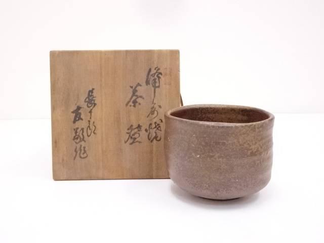備前焼 木村長十郎友敬造 茶碗【中古】【道】 宗sou