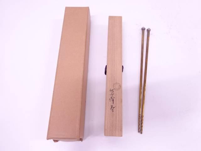 炭道具 千家十職十一代中川浄益造 渦頭飾火箸【中古】【道】 宗sou