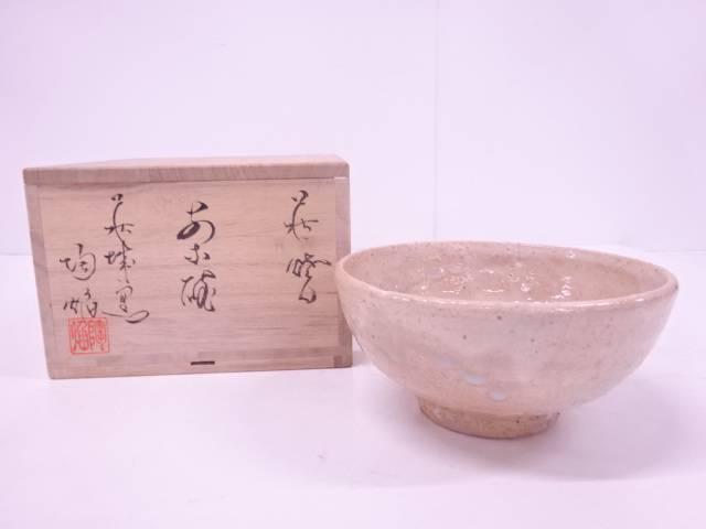 萩焼 萩城陶焔造 茶碗【中古】【道】 宗sou