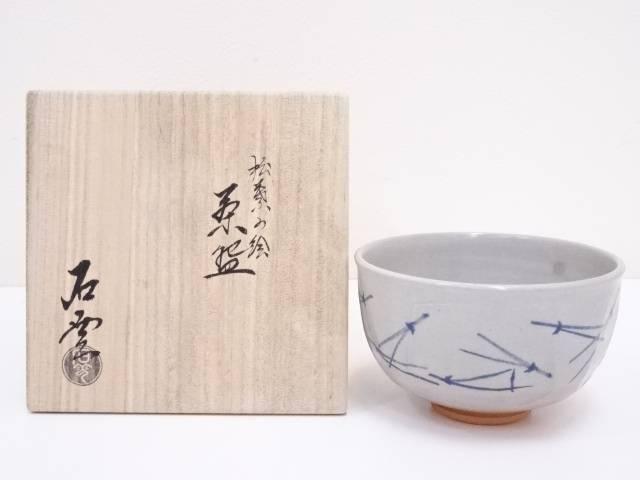 京焼 手塚石雲造 松葉の絵茶碗【中古】【道】 宗sou