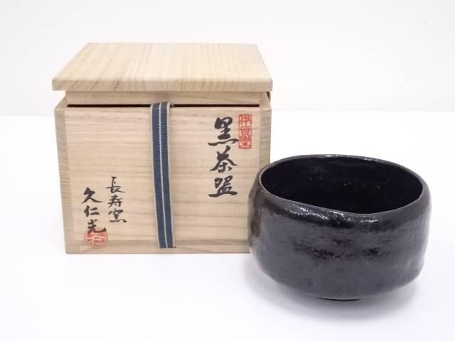 小林久仁光造 黒楽茶碗【中古】【道】 宗sou