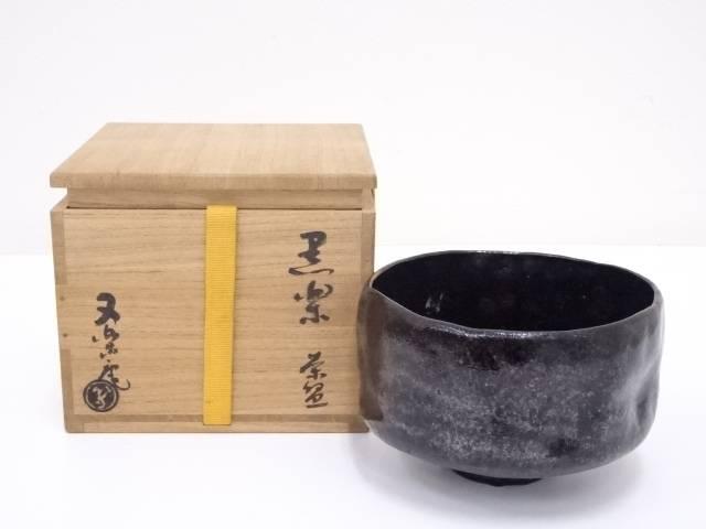又楽庵造 黒楽茶碗【中古】【道】 宗sou