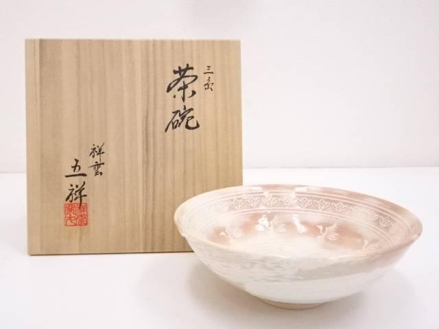 京焼 浅見五祥造 三嶋茶碗【中古】【道】 宗sou