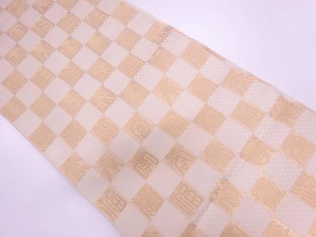 川島織物製 市松に福寿模様織出し袋帯【リサイクル】【中古】【着】 宗sou