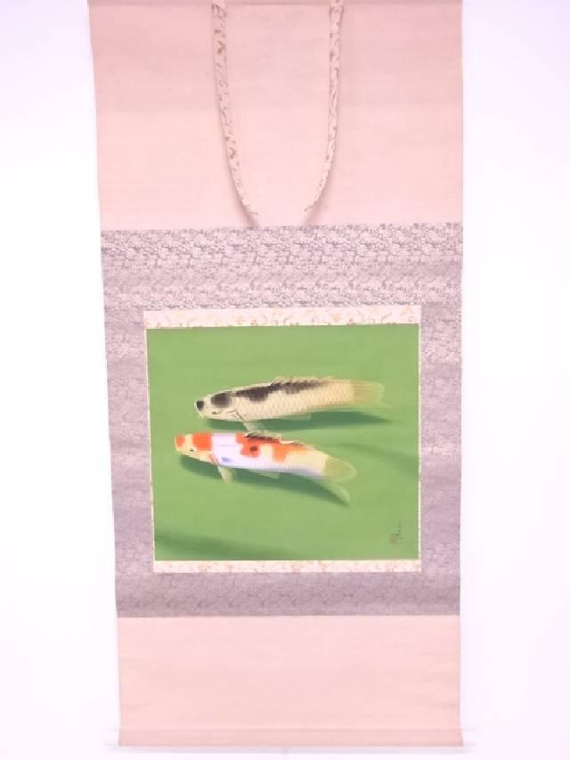 日本画 子元筆 双鯉 肉筆絹本掛軸(二重箱)【中古】【道】 宗sou