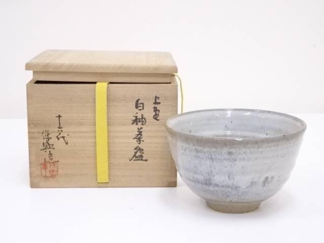 上野焼 熊谷保興造 白釉茶碗【中古】【道】 宗sou