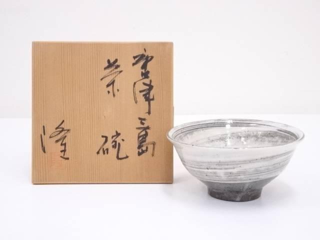 唐津焼 中里隆造 三嶋茶碗【中古】【道】 宗sou