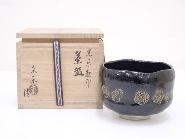 宗楽造 黒楽数印茶碗【中古】【道】 宗sou