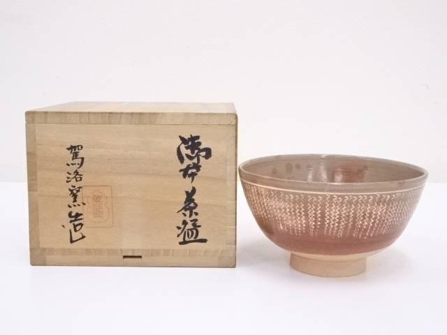駕洛窯造 御本茶碗【中古】【道】 宗sou