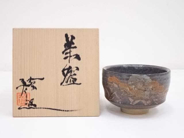 九谷焼 新田邦彦造 松文茶碗【中古】【道】 宗sou