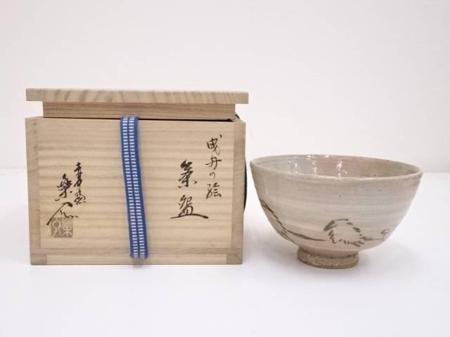 信楽焼 保庭楽入造 曵舟の絵 茶碗【中古】【道】 宗sou