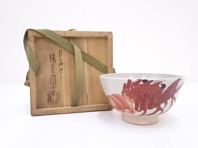 膳所焼 岩崎新定造 海老画茶碗【中古】【道】 宗sou