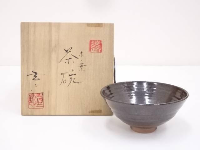 淡路焼 中山玄二郎造 木ノ葉茶碗【中古】【道】 宗sou