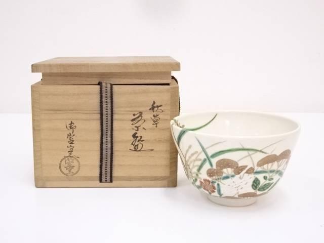 京焼 御室窯造 金彩色絵秋草茶碗【中古】【道】 宗sou