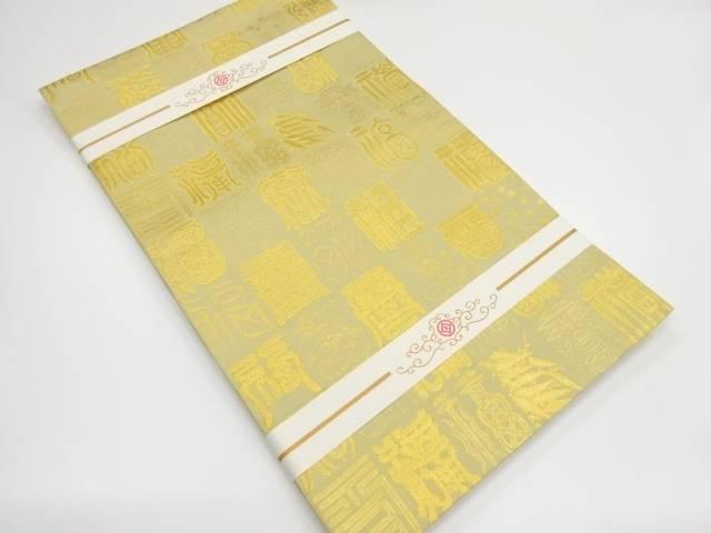 未使用品 川島織物製 抽象福模様織り出し本袋帯【リサイクル】【着】 宗sou