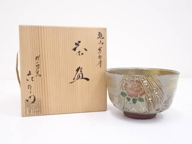 京焼 押小路窯造 乾山寒牡丹茶碗【中古】【道】 宗sou