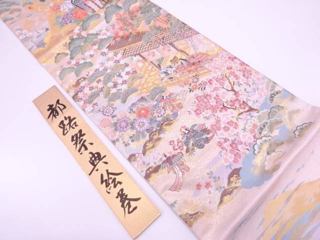 都路祭典絵巻模様織出し袋帯【リサイクル】【中古】【着】 宗sou