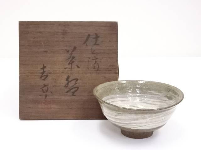 楽斎造 刷毛目茶碗(正風青亭箱書)【中古】【道】 宗sou
