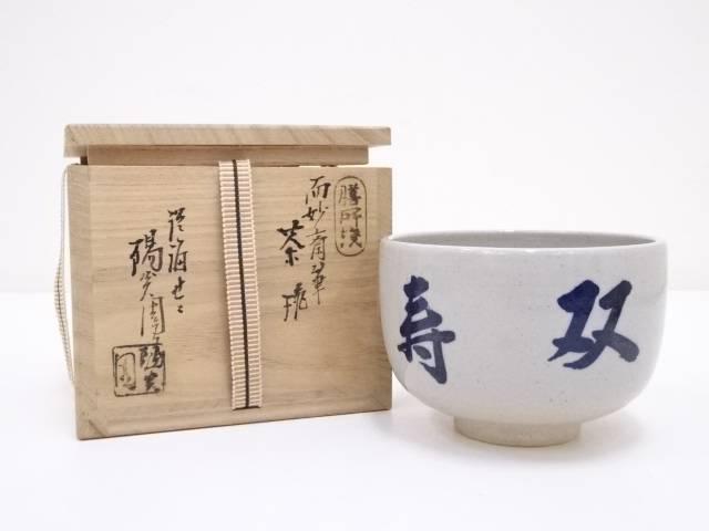 膳所焼 而妙斎筆 茶碗【中古】【道】 宗sou