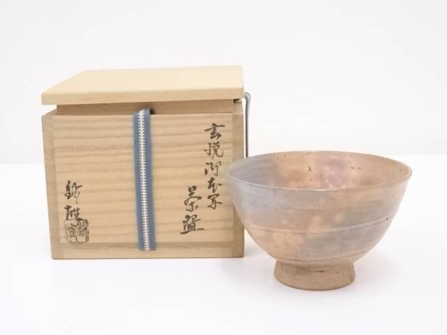 加藤錦雄造 玄悦御本写茶碗【中古】【道】 宗sou
