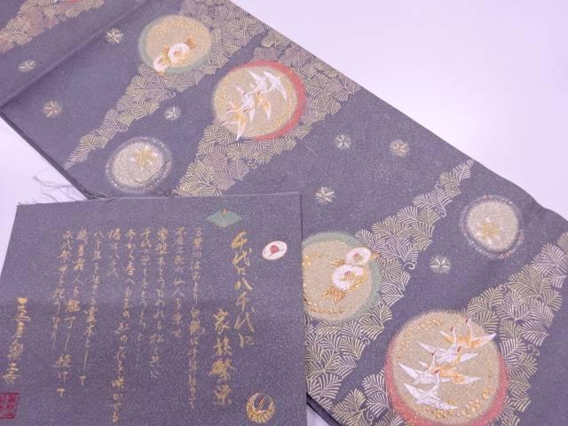 松鶴模様織出し袋帯【リサイクル】【中古】【着】 宗sou