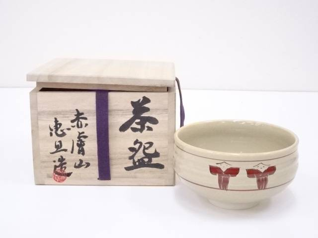 赤膚焼 大塩恵旦造 奈良絵茶碗【中古】【道】 宗sou
