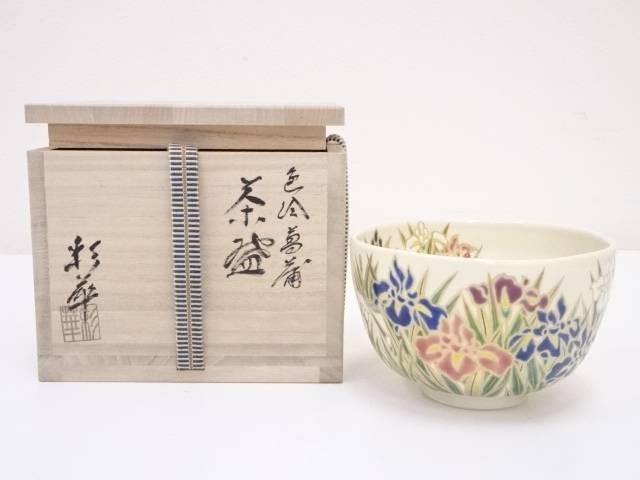 京焼 彩華造 色絵菖蒲茶碗【中古】【道】 宗sou