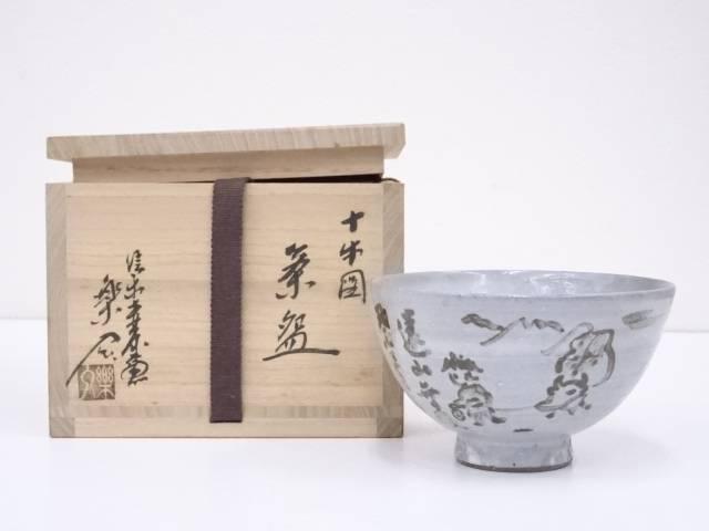 信楽焼 保庭楽入造 十牛図茶碗【中古】【道】 宗sou