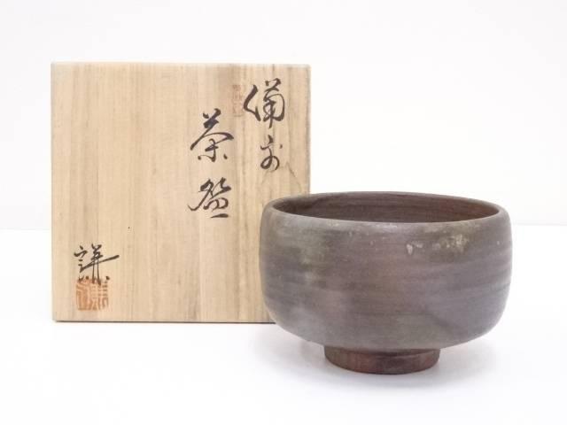 備前焼 藤原謙造 茶碗【中古】【道】 宗sou