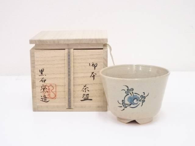 黒石窯造 御本茶碗【中古】【道】 宗sou