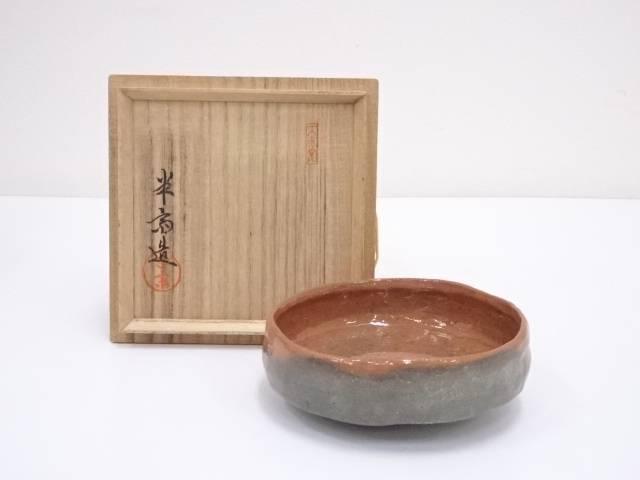 半斎造 赤楽馬盥茶碗【中古】【道】 宗sou