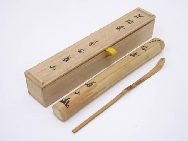 竹茶杓(銘:瑞雲)(前大徳寺上田義山書付)【中古】【道】 宗sou