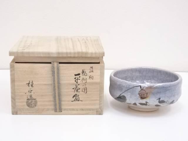 伊東桂楽造 藍雄鵜飼の図平茶碗【中古】【道】 宗sou